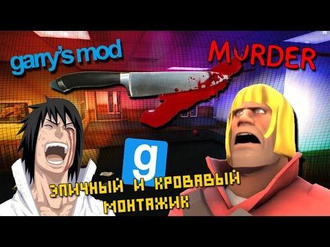 Garry's Mod - САМЫЙ ЭПИЧНЫЙ И КРОВАВЫЙ МОНТАЖ [MURDER]