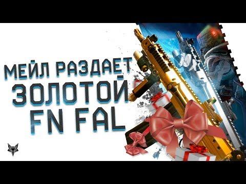 Новая акция от Mail.Ru в Варфейс!!!Халявный ЗОЛОТОЙ FN FAL и другие вещи в Warface!!! (видео)