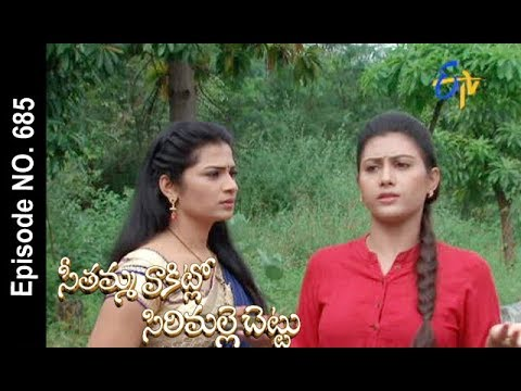 Seethamma Vakitlo Sirimalle Chettu | 13th November 2017 | Full Episode No 685