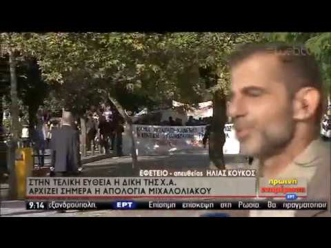 Τελευταία απολογία του Ν. Μιχαλολιάκου στο Εφετείο Κακουρ.-Αντιφασιστικό συλλαλητήριο|06/11/19|ΕΡΤ