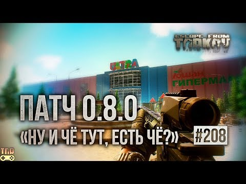 ЛЮТОЕ ОБНОВЛЕНИЕ 0.8 ESCAPE FROM TARKOV (видео)
