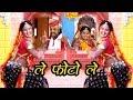 Download Lagu ले फोटो ले #Le Photo Le #इस Song ने पूरे राजस्थान में तहलका मचा दिया-DJ सांग को सुनते ही मज़ा आयेगा Mp3 Free