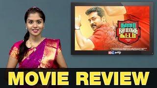Video Thana Serntha Kootam Review | Suriya | Keerthy Suresh - IBC Tamil MP3, 3GP, MP4, WEBM, AVI, FLV April 2018