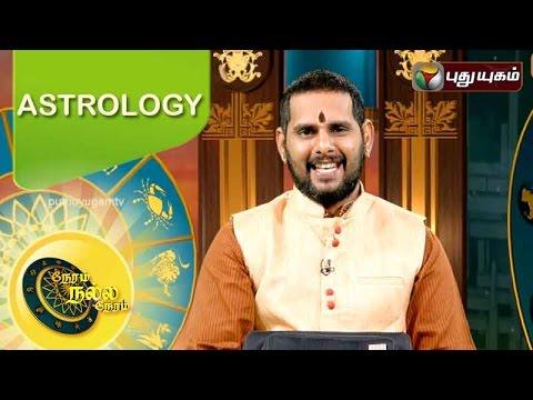 Neram-Nalla-Neram-17-01-2016-Puthuyugam-TV