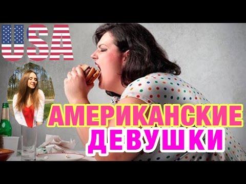 АМЕРИКАНСКИЕ ДЕВУШКИ VS РУССКИЕ ДЕВУШКИ - DomaVideo.Ru
