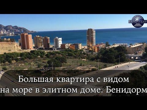 Супер! Большая квартира в элитном доме Coblanca 34 с видом на море. Недвижимость в Испании