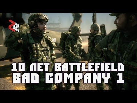 10 ЛЕТ BATTLEFIELD: BAD COMPANY