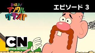おっはよー!アンクル・グランパ エピソード3(#2-1):宇宙の帝王なのじゃ!
