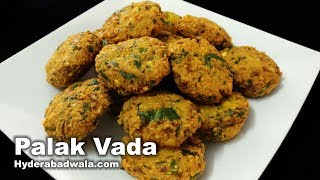 Palak Vada or Spinach Fritters from Maimoona Yasmeen's RecipesIngredients:Split Bengal Gram/chana dal: 150 gramsChopped spinach: 1 standard cupWhole green chillies: 3Salt: 3/4th teaspoonCumin/zeera powder: 1/4th teaspoonTurmeric powder: 1/4th teaspoonCrushed garlic: ½ teaspoonChopped coriander: 1 ½ tablespoonDiced onion: ½ standard cupChickpea flour/besan: 2 tablespoonsOil: for fryingProcedure:1. Soak chana dal or split Bengal gram overnight or for about 6 to 8 hours.2. Next morning, drain the water thoroughly.3. Add whole green chillies and salt to this Bengal gram and grind together roughly.4. Wash and strain chopped spinach.5. To the ground paste of bengal gram, add cumin or zeera powder, turmeric powder, crushed garlic, chopped coriander, chopped spinach and diced onion.6. Mix well. Add chickpea flour or besan for the binding according to the consistency (here I've added 2 tablespoons chickpea flour).7. Mix again thoroughly.8. Add oil for frying. When the oil is hot, make flat fritters without using water.9. Lower these fritters into the oil and fry on both sides till they turn brown and crispy.Palak Vada or Spinach Fritters are ready.