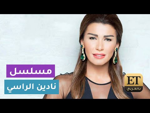 للمرة الثانية..نادين الراسي لبنانية في مسلسل مصري
