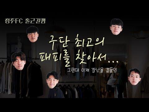 [출근길캠] 우리팀 패션왕은? (2021.5.8)