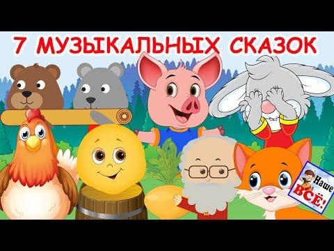 7 самых добрых МУЗЫКАЛЬНЫХ СКАЗОК с хорошим концом видео для детей. Наше всё - DomaVideo.Ru
