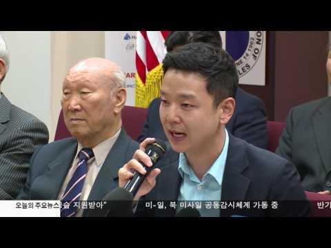 [다시보는 2016] CA/남가주  12.30.16 KBS America News