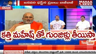 Video Chilkur Priest Rangarajan questions to Mahesh Kathi on Telugu culture | Prime Time With Mahaa Murthy MP3, 3GP, MP4, WEBM, AVI, FLV Januari 2018