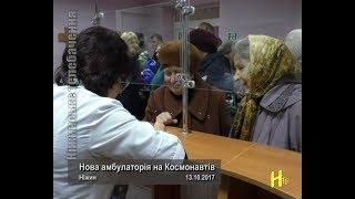 Нова амбулаторія на Космонавтів