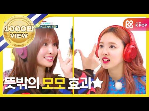(Weekly Idol EP.304) Unexpected MOMO EFFECT??!! (видео)