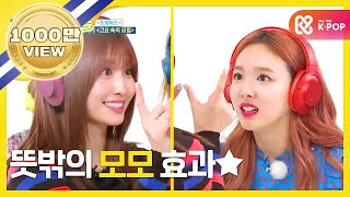 Video (Weekly Idol EP.304) Unexpected MOMO EFFECT??!! MP3, 3GP, MP4, WEBM, AVI, FLV Maret 2019