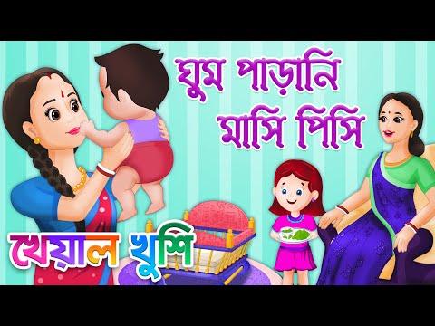 Ghum parani mashi pishi   ঘুম পাড়ানি মাসি পিসি   Bengali Cartoon   Bengali Rhymes   Kheyal Khushi