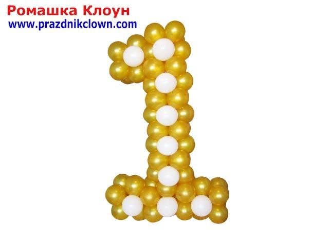 Цифры из шаров своими руками фото