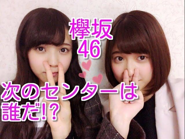 欅坂の次期センターは誰だ!?勝手に予想してみた【欅坂46】長濱ねる・渡辺梨加・小林由依・・