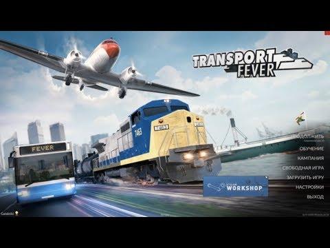 Transport Fever #01 - Прохождение на достижения. Высокая сложность.