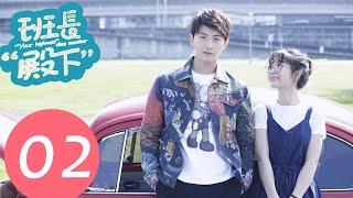 "Video 【ENG SUB】《""Your Highness"" Class Monitor》EP02——Starring: Niu Jun Feng, Xing Fei MP3, 3GP, MP4, WEBM, AVI, FLV Juni 2019"