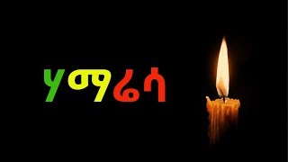 BBN Daily Ethiopian News February 11, 2018