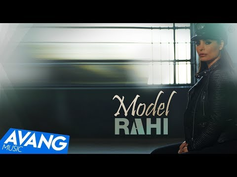 Rahi - Model (Клипхои Эрони 2017)