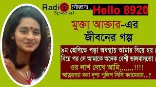 Mukta Akter - Jiboner Golpo - Hello 8920 - Mukta life Story by Radio Special