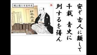 頼山陽 おすすめ動画集 - YouTube動画・画像まとめ/TrendTube(トレンドチューブ)