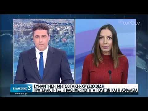 Συνάντηση Μητσοτάκη-Χρυσοχοΐδη: Προτεραιότητα η ασφάλεια των πολιτών | 06/02/2020 | ΕΡΤ
