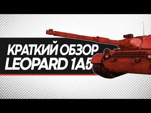 LEOPARD 1A5 / Краткий обзор