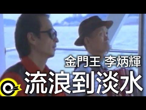 金門王&李炳輝-流浪到淡水 (官方完整版MV)