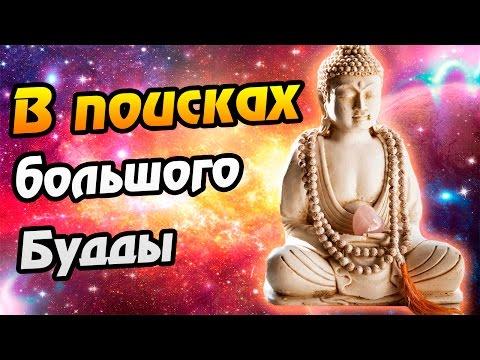 В поисках большого Будды