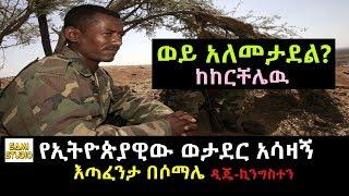 Ethiopia: የኢትዮጵያዊው ወታደር አሳዛኝ እጣፈንታ ዲጄ-ኪንግስተን