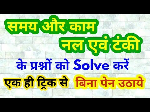 समय और काम || नल एवं टंकी Short Tricks In Hindi For - Rpf, Ssc-gd, Upp, Ssc, Bank, Railway