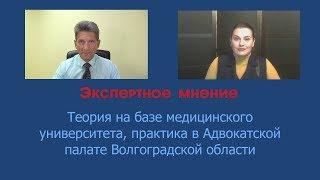 Теория в медицинском университете, практика в Адвокатской палате Волгоградской области