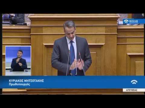 Κ.Μητσοτάκης (Πρωθυπουργός) (Κυβερνητική πολιτική σχετικά με τα εργασιακά θέματα) (14/02/2020)