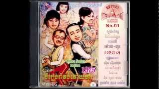 Khmer Classic - Voy Ho Romvong-No.1(Khmer Oldies)