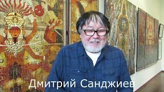 Интервью с Д.Н. Санджиевым