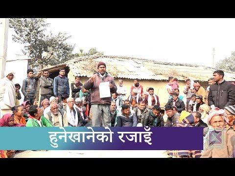 (Kantipur Samachar | बारामा साढे आठ बिघा सार्वजनिक जग्गा हुनेखानेको कब्जामा - Duration: 3 minutes, 30 seconds.)