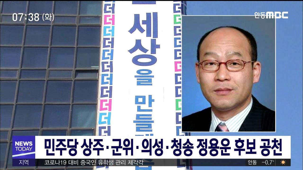 민주당 상주군위의성청송 정용운 공천