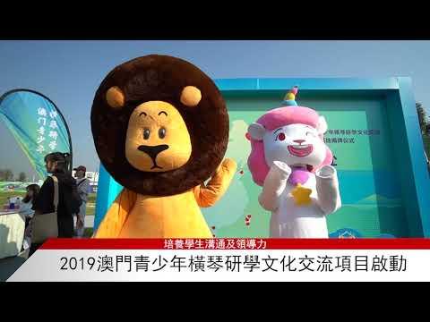 2019澳門青少年橫琴研學文化交 ...