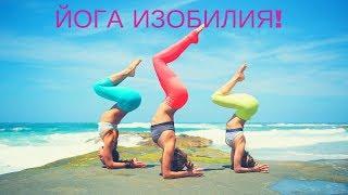 Йога изобилия. Вопросы и ответы