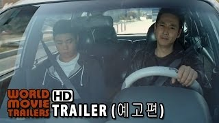 Nonton                               A Hard Day Trailer  2014  Hd Film Subtitle Indonesia Streaming Movie Download