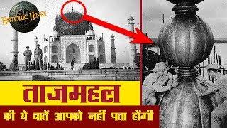Video ताजमहल की ये बातें आपको नहीं पता होंगी | Unknown Facts about Taj Mahal in Hindi MP3, 3GP, MP4, WEBM, AVI, FLV Oktober 2018