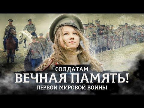 Российским солдатам Первой Мировой посвящается....