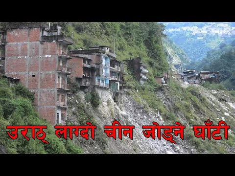 (उराठ् लाग्दो चीन जोड्ने घाँटी || Current situation of Nepal... 2 minutes, 6 seconds.)