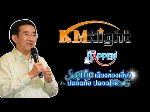 KM Night 02 ภูเก็ตเมืองท่องเที่ยว ปลอดภัย ปลอดโรค