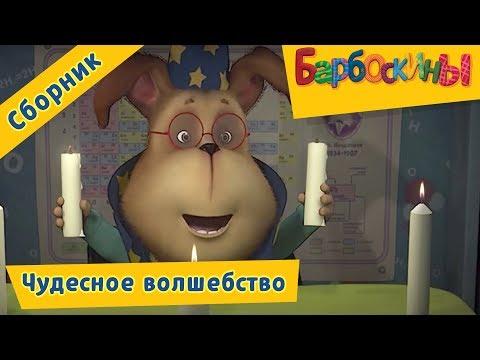 Барбоскины ✨ Чудесное волшебство ✨ Сборник мультфильмов 2017 (видео)